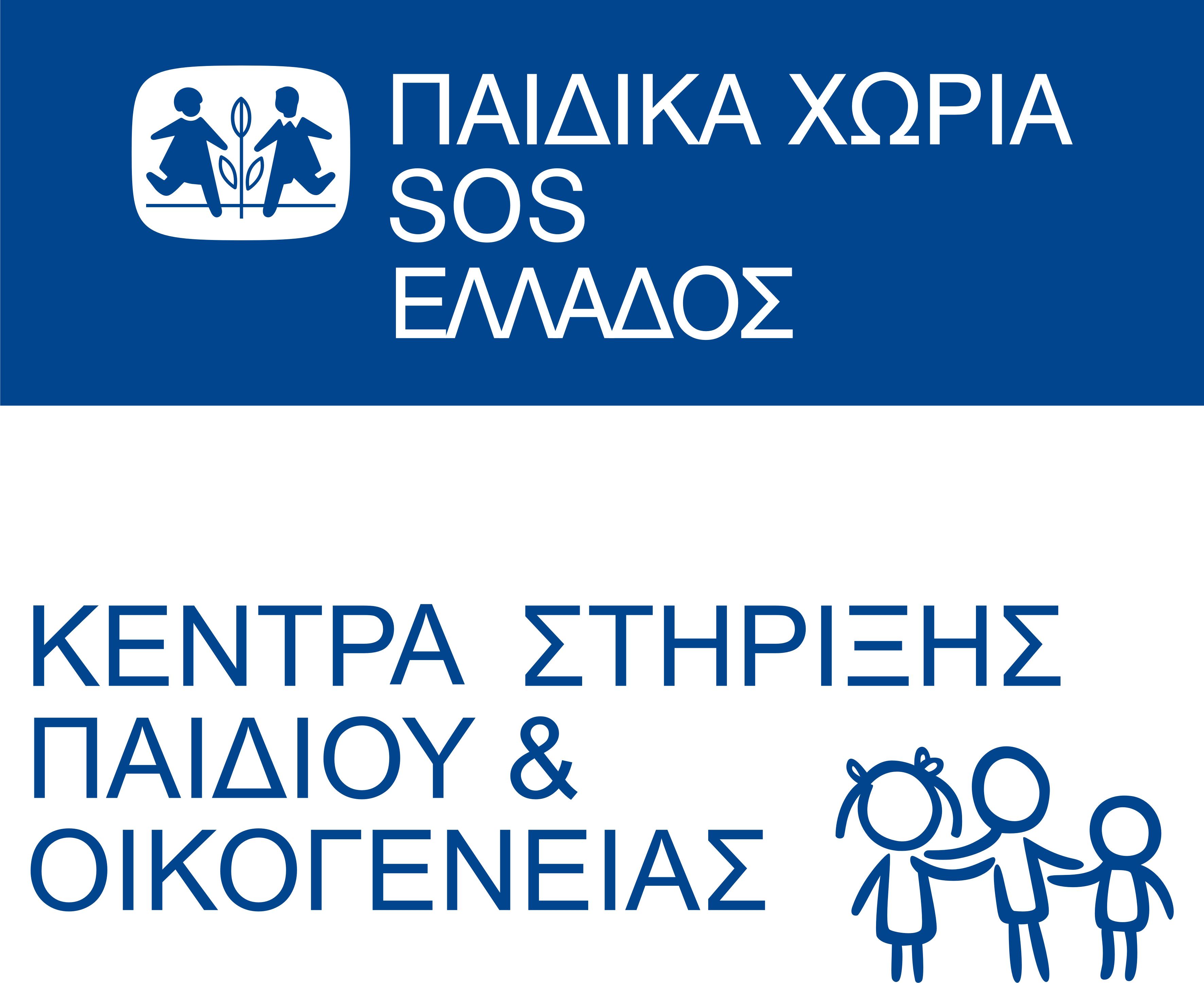 Θέσεις Εργασίας στα Παιδικά Χωριά SOS Ελλάδας