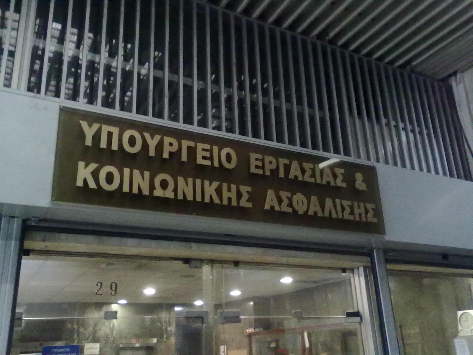 Εφάπαξ ενίσχυση 1.000 ευρώ για 702 ανέργους εννέα επιχειρήσεων