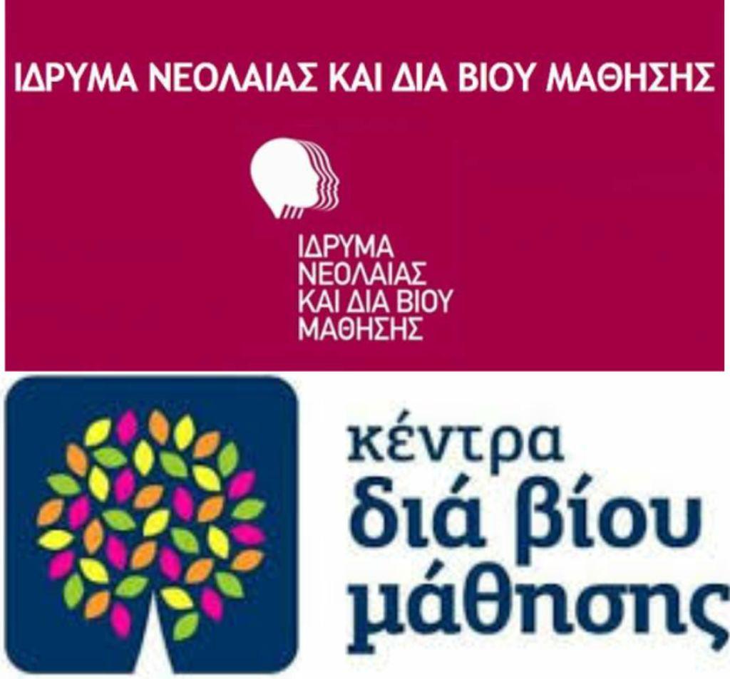Αναμένεται η προκήρυξη για τους εκπαιδευτές των κρατικών ΚΔΒΜ