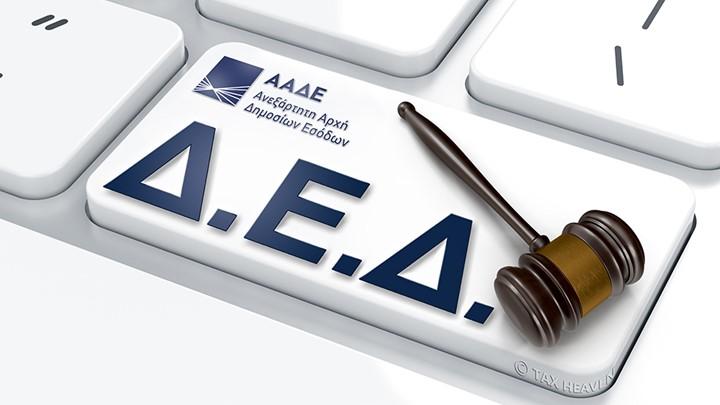 ΑΑΔΕ: Κανένα εισόδημα δεν εξαιρείται από τη δήλωση εισοδήματος