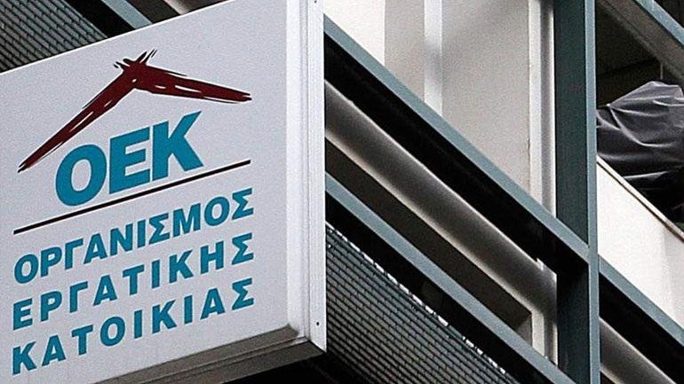 Διαγραφή δανείων και τόκων σε 81.175 δανειολήπτες του πρώην ΟΕΚ