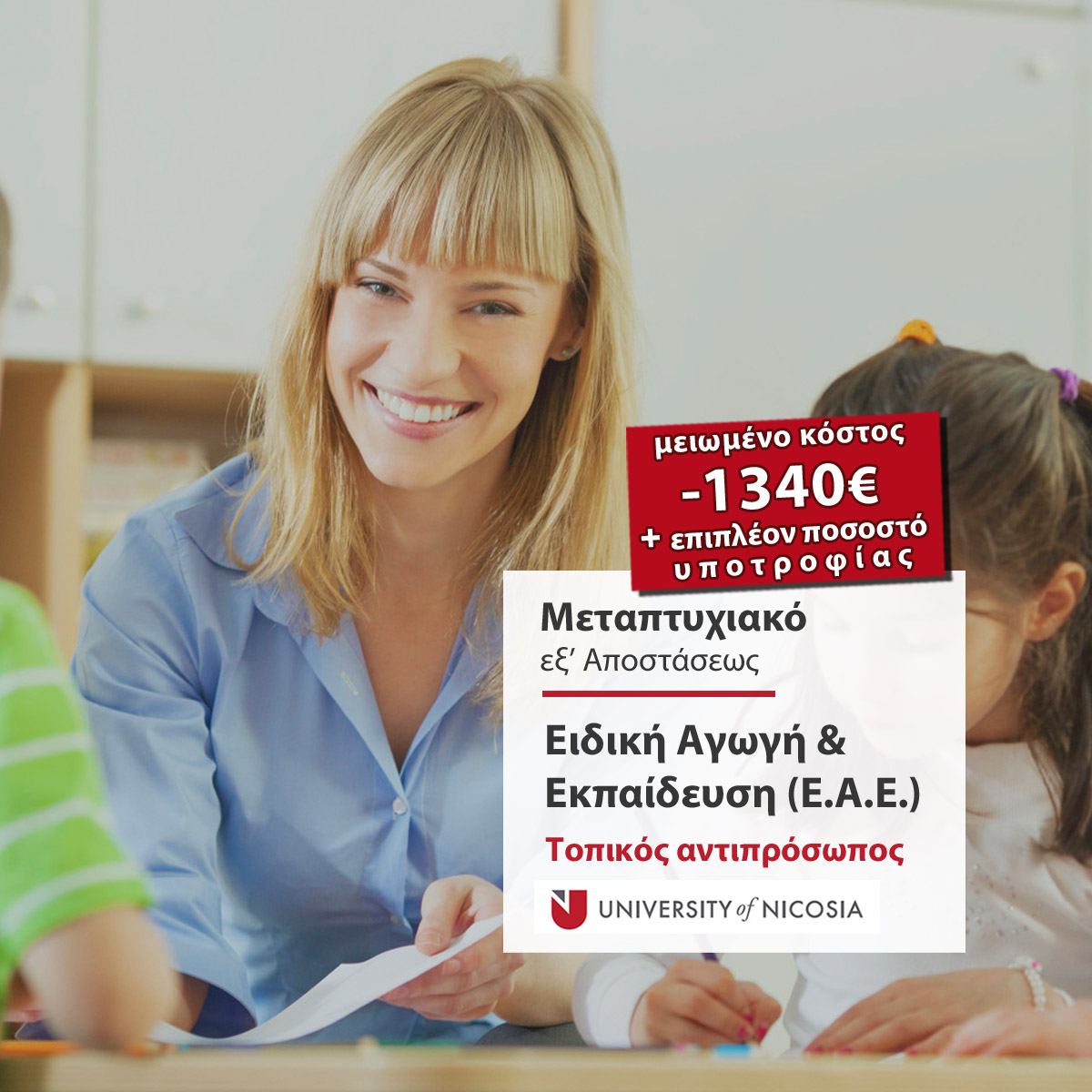 Μεταπτυχιακό στην Ειδική Αγωγή και Εκπαίδευση από 4.400€