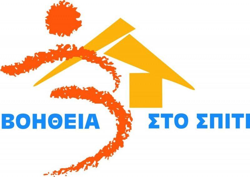Βοήθεια για το Σπίτι: Οι ειδικότητες στη νέα προκήρυξη για τις 3.000 θέσεις