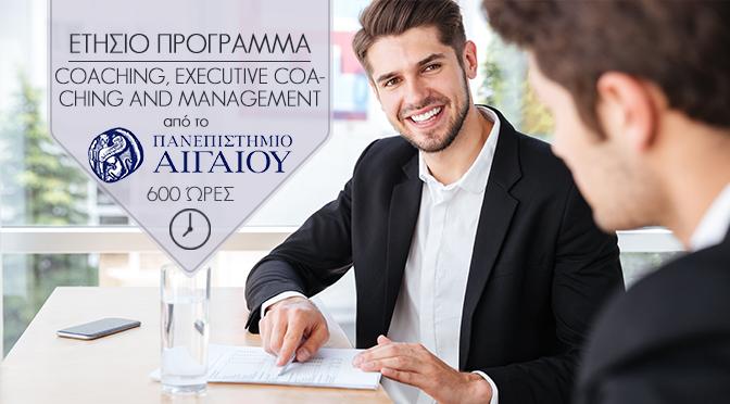Ετήσιο Πρόγραμμα Coaching, Executive Coaching and Management