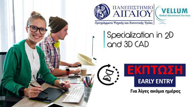 Εξειδίκευση στη 2Δ και 3Δ σχεδίαση με τη χρήση υπολογιστή (2D, 3D, CAD)